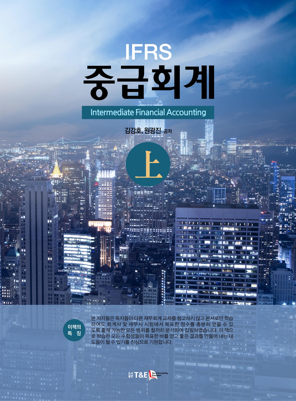 IFRS 중급회계(상)(김강호,원광진 공저)[2판1쇄]