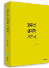 강두성 경제학 기본서