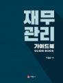 재무관리 가이드북 (GUIDE BOOK)
