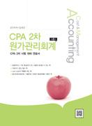 CPA 2차 대비 최적서 원가관리회계 [8판]