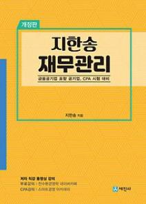 지한송 재무관리[2판]