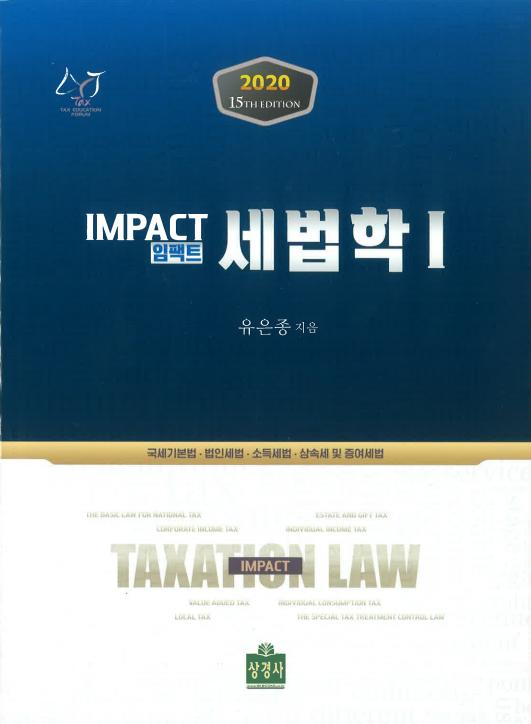 임팩트 세법학1(2020)[15판1쇄]