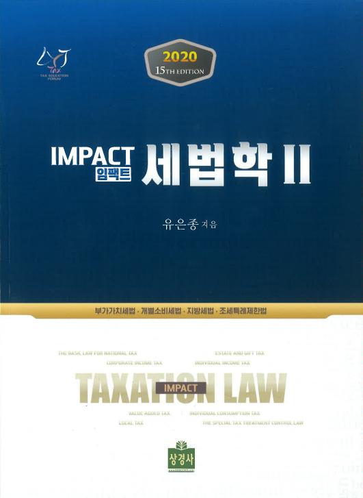 임팩트 세법학2(2020)[15판1쇄]