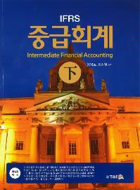[신간] IFRS 중급회계(하)(김강호,김승철 공저)[1판2쇄]