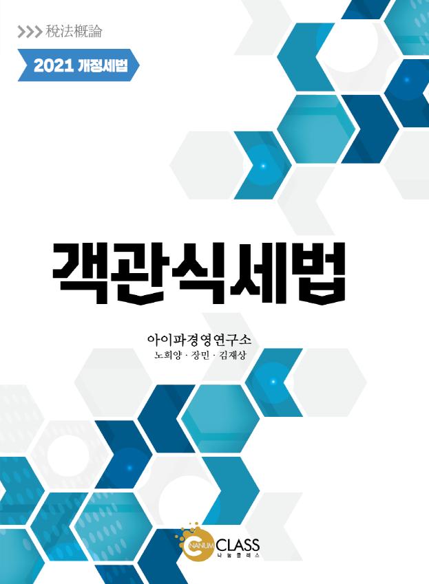 2021 객관식 세법[5판]