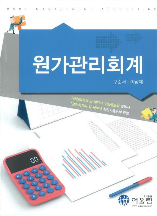 [개정]원가관리회계(구순서,이남재 공저)[2판8쇄]