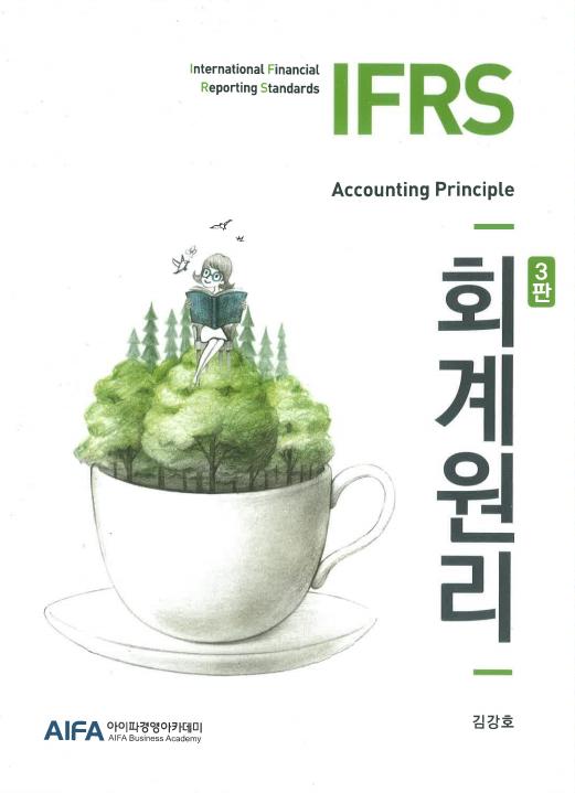 IFRS 회계원리 [3판2쇄]
