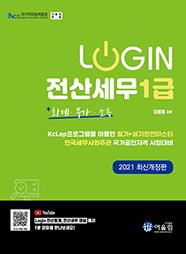 LOGIN 전산세무1급(회계·부가·소득)
