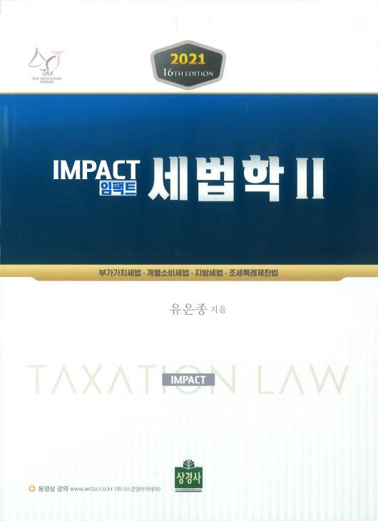 임팩트 세법학2(2021)[16판2쇄]